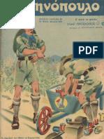 """Περιοδικό """"Ελληνόπουλο"""" τεύχ. 80, τόμ. β΄ 1946"""
