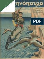 """Περιοδικό """"Ελληνόπουλο"""" τεύχ. 81, τόμ. β΄ 1946"""