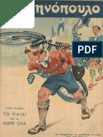 """Περιοδικό """"Ελληνόπουλο"""" τεύχ. 83, τόμ. β΄ 1946"""