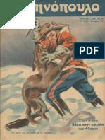 """Περιοδικό """"Ελληνόπουλο"""" τεύχ. 85, τόμ. β΄ 1946"""