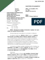 ΔΙΣΚΠΟ -Φ.15-12713-2012