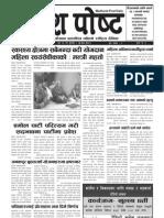 Madhesh Post 2069-09-13