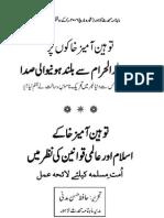Tauheen Aamiz Khakoan Par Bait Ullah Al Haraam Say Buland Honay Wali Sada
