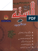 Assunnah 09