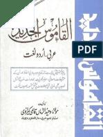 Al Qamoos Al Jadeed Arabi-Urdu Lughat