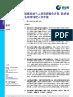 申银万国-稀土永磁行业深度研究:低碳经济与上游资源整合并驾,钕铁硼永磁材料驶入快车道-100406