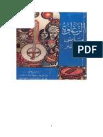 الزغاوة ماض و حاضر تأليف الأخوين دكتور محمود أبكر سليمان و محمد علي أبكر سليمان