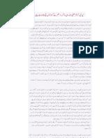 Taliban and Sipah e Sahaba in Hadith