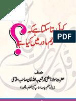Rahme Maadar Main Kiya Hai by Mufti Muhammad Shoaibullah Khan