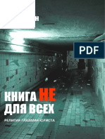"Е.Каледин ""КНИГА НЕ ДЛЯ ВСЕХ"""