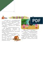 Os Tres Porquinhos-Chino