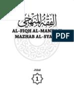 Fiqhul Manhaji Imam Syafie jilid 1 - terjemahan BM