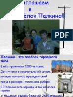 проект Путешествие в Палкино