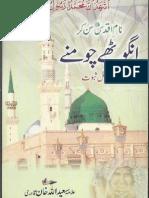Angothay Chomnay Ka Mudalil Bayan by Allama Saeed Ullah Khan Qa