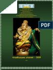 Adhyana utsavam at thirumala and srirangam