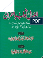 Esaal e Swab Bil Quran by Maulana Muhammad Athar Kareem Nagri