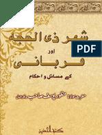 Shahr Zil Hajja Aur Qurbani K Masail by Maulana Manzoor Yusuf