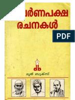 avarnapaksha rachanakal