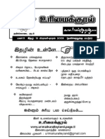 Urimaikural February Issue