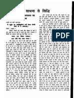 Gurudev Amritvaani 4sss01