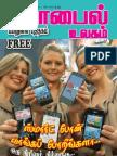 Mobile Ulagam December 2012