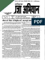 Sanjivani Vidya Importance