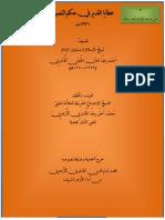 Alataya Al Qadeer