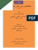 Wahabion Ki Halakat