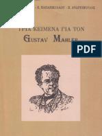 Παναγόπουος Γιώργος-Παπανικολάου Ευτυχία - Ανδριόπουλος Παναγιώτης_Τρία κείμενα για τον Gustav Mahler.pdf