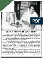 P.gurudev v.mataji's Will Hindi English