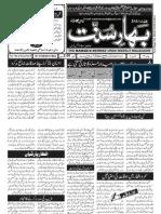 Bahar-e-sunnat 1/8/2012