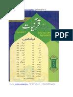 Quran sura-ayat-tadad-encyclopedia Urdu shahkar 3