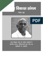 Bharat Vikas Sangam Booklet