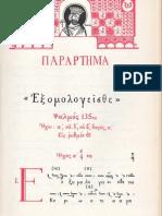 Polieleul Mărturisiți-vă Domnului, lb. greacă (ps. 135, Εξομολογεισθε τω Κυριω)