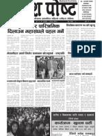 Madhesh Post 2069-09-15