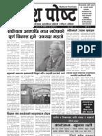 Madhesh Post 2069-09-16