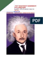 62404635-Αφιέρωμα-του-Πολιτικού-Καφενείου-στον-Αλβέρτο-Αϊνστάιν