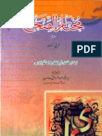 Mukhtar Us Sahah by Imam Muhammad Bin Abi Bakr Al Razi
