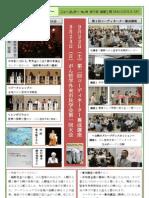 ニュースレター(2012.9.27) (1)
