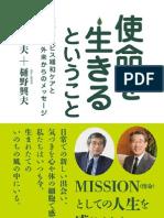 新刊(使命ーー)