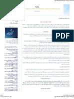 Bio - Imam Abu Hanifah.pdf