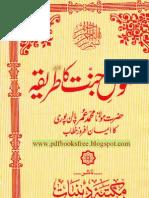 Husool e Jannat Ka Tareeqah by Maulana Muhammad Umar Palanpuri