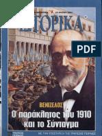 """Εφημ. """"Ελευθεροτυπία, Ένθετο """"Ιστορικά"""" Τ. 92"""