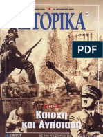 """Εφημ. """"Ελευθεροτυπία, Ένθετο """"Ιστορικά"""" Τ. 207"""