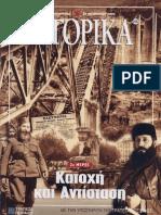 """Εφημ. """"Ελευθεροτυπία, Ένθετο """"Ιστορικά"""" Τ. 208"""