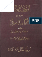 Al Aqeedah Tul Hasana by Shah Waliullah Mohaddis e Dehlvi Trans