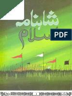 Shahnama e Islam by Hafeez Jalandhari 4 of 4