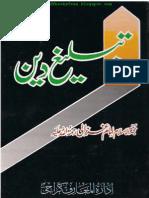 Tableegh e Deen by Imam Ghazali
