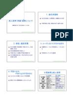 成人教育理論・コルブ(杉沢先生資料)
