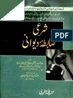 Shari Zabta e Diwani by Allama Shams Ul Haq Afghani
